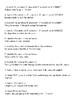 Freebie: ELA Egg Hunt Questions and Recording Sheet