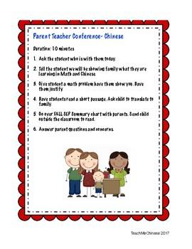 Freebie- 80 Followers! Parent Teacher Conference Chinese