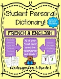 French-English Student Personal Dictionary