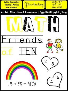 FREE Rainbow Friends of Ten 1st & 2nd Grade Math Worksheets Coloring BINGO Game