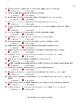 Friendship Activities Spanish Correct-Incorrect Exam
