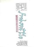 Frobscottle Label for the BFG