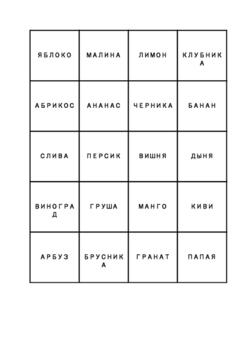 Fruit memory game in RUSSIAN