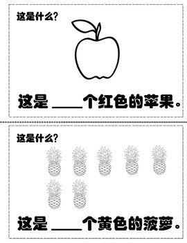 Fruits Booklet-Chinese