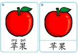 Fruits Chinese Flashcards - 水果字卡