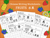 Fruits - Chinese writing activity worksheets 20 pages
