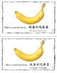 Fruits Mini-Book (Chinese and English)