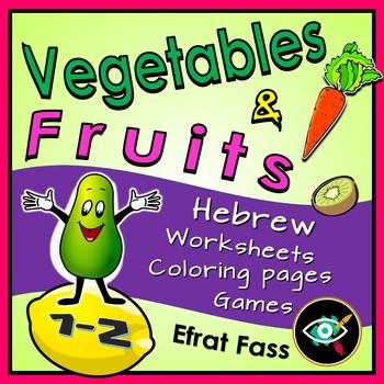 Fruits & Vegetables worksheets Hebrew
