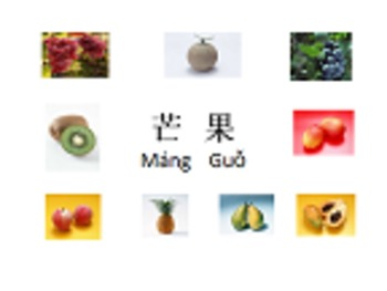 Fruits Vocabulary-Pictures and Fun Activities in Chinese