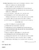 Full Speech Assignment for High School: Common Core Speaking and Listening