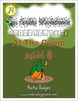 Fun Arabic Worksheets - At The Camp