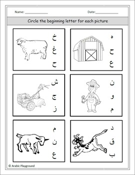 Fun Arabic Worksheets - At The Farm