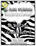Fun Arabic Worksheets - At The Zoo