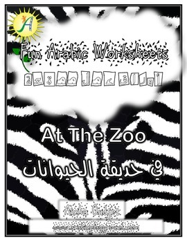Fun Arabic Worksheets - At The Zoo
