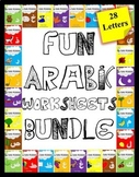 Fun Arabic Worksheets Bundle