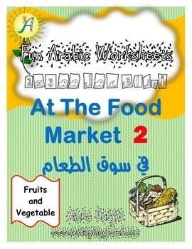 Fun Arabic Worksheets - Fruits and Vegetables