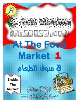 Fun Arabic Worksheets - Inside The Market