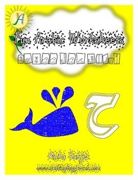 Fun Arabic Worksheets - Letter ḥā ҆