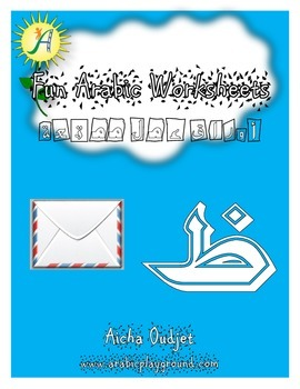 Fun Arabic Worksheets - Letter Ẓā ҆