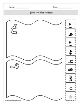 Fun Arabic Worksheets - Letter 'Ayn