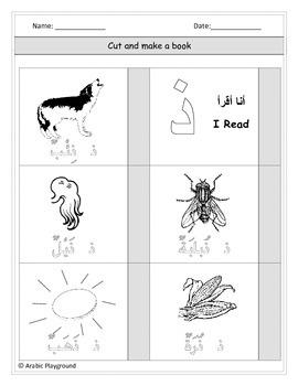 Fun Arabic Worksheets - Letter Dhāl