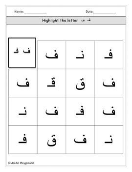 Fun Arabic Worksheets - Letter Fā ҆