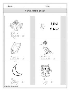 Fun Arabic Worksheets - Letter Hā ҆