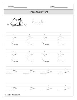 Fun Arabic Worksheets - Letter Khā ҆