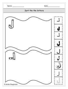 Fun Arabic Worksheets - Letter Lām