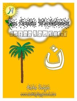 Fun Arabic Worksheets - Letter Nūn