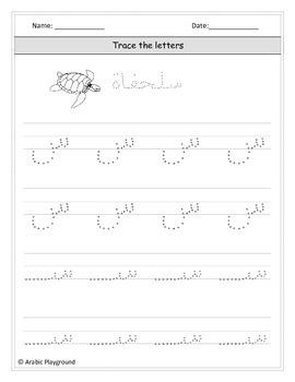 Fun Arabic Worksheets - Letter Sīn