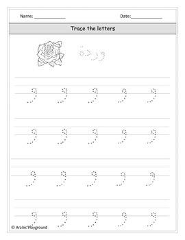 Fun Arabic Worksheets - Letter Wāw