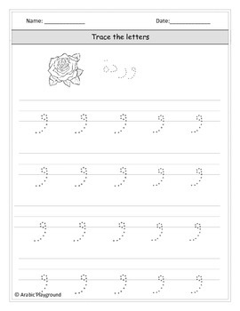 Fun Arabic Worksheets - Letter Wāw