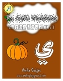 Fun Arabic Worksheets - Letter Yā ҆