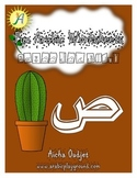 Fun Arabic Worksheets - Letter Ṣād