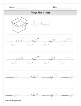 Fun Arabic Worksheets - Letter Ṣād