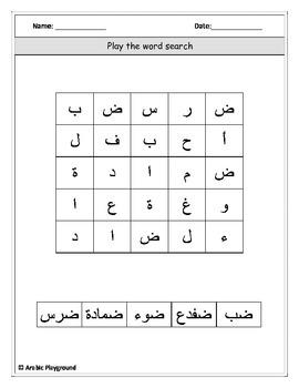 Fun Arabic Worksheets - Letter Ḍād