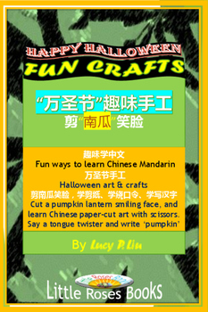 Fun Crafts-- Happy Halloween (pumpkin section ) ( in English and Chinese)