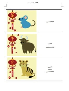 Fun & Cute Language or Animal Activity-12 Chinese Zodiac Animals