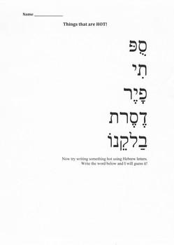 Fun English-in-Hebrew Reading Practice - Set 2