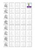 Fun With Chinese Characters (Writing Workbook)