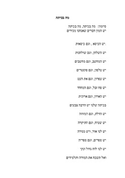Fun and beautiful Song for Hebrew language classroom