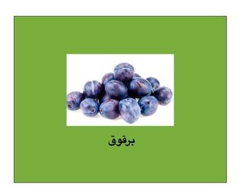 Fun with Fruit Arabic #2