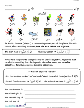 INTRO TO ADJECTIVES, GENDER AGREEMENT (ARABIC)