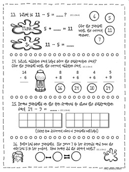 GO MATH'S CHAPTER FOUR SUBTRACTION ASSESSMENT FOR FIRST GRADE