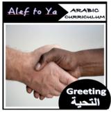 GREETING ( ARABIC UNIT) التحية