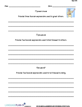 GREETINGS AND COURTESIES ACTIVITY PACK (RUSSIAN)