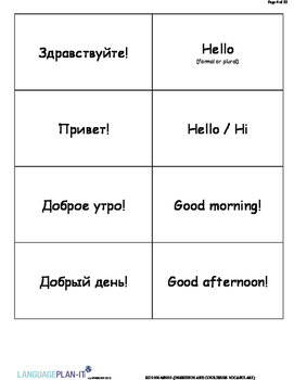 GREETINGS AND COURTESIES VOCABULARY LIST WITH FLASHCARDS (RUSSIAN)