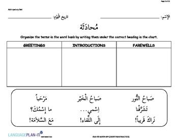 GREETINGS PRACTICE (ARABIC)