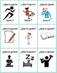 GUSTAR Card games for Speaking Practice with Likes and Disikes